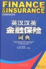English-Chinese & Chinese-English Glossary of Finance & Insurance