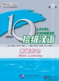 Ten Level Chinese (Level 9): News Listening - Textbook