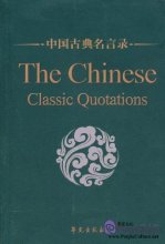 The Chinese Classic Quotations