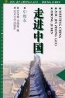 Meeting China (intermediate)