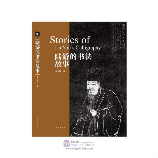 Stories of Lu You's Calligraphy - Click Image to Close
