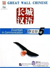 Great Wall Chinese - Essentials in Communication 5: Textbook (with CD)