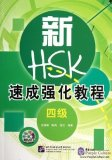 A Short Intensive Course of New HSK (Level 4) with MP3