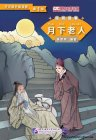 Graded Readers for Chinese Language Learners (Folktales): The Old Man under the Moon