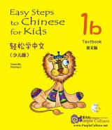 Easy Steps to Chinese for Kids (1b) Textbook (with CD)