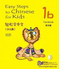 Easy Steps to Chinese for Kids Textbook (1b)