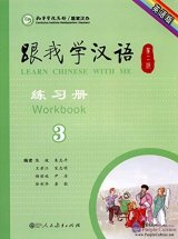 Learn Chinese with Me (2nd Edition) Vol 3: Workbook