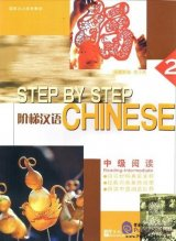 Step by Step Chinese - Intermediate Reading II