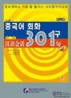 Conversational Chinese 301 (Korean Annotation) II (3rd Edition)