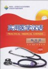 Parctical Medical Chinese: Clinical - Internal Medicine (with 1 Mp3)