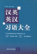 A Comprehensive Dictionary of Chinese Idioms with English Translations and English Idioms with Chinese Translations