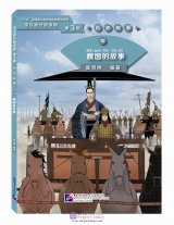 Graded Readers for Chinese Language Learners (Level 3 Historical Stories) 10: The Story of Kingdom Wei