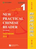 New Practical Chinese Reader (3rd Edition) Vol 1 - Textbook (with audio)
