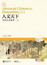 Advanced Chinese for Humanities I