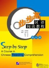 Step by Step - A Course in Chinese Reading Comprehension (Volume Four)