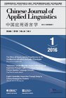 Chinese Journal of Applied Linguistics 2016.1