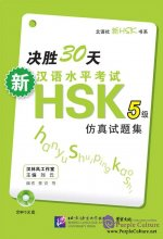 Prepare for New HSK Simulated Tests in 30 days: Level 5