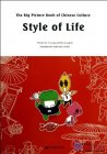 The Big Picture Book of Chinese Culture: Style of Life