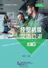 Business Chinese Conversation (The Fourth Edition) Elementary Vol. 2