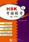 HSK Simulation Tests - Elementary and Intermediate (1)