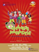 Chinese Paradise (English Edition) vol.3 - 4CD-ROM