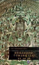 Dunhuang Mogao Cave 99 Thousand Bowls Manjusri Painting (Five Dynasties)