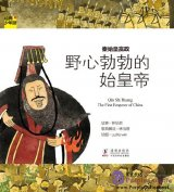 Classic Junior Tour - Qin Shihuang: The First Emperor of China