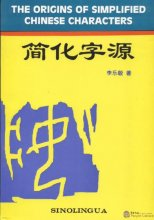 The Origins of Simplified Chinese Characters