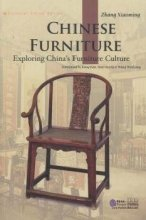 Cultural China Series: Chinese Furniture Exploring China's Furniture Culture