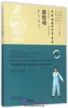 Traditional and Classical Chinese Health Cultivation: Fang Song Gong (Relaxation Exercise) With DVD