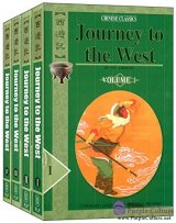 Journey to the West(in 4 vols.)