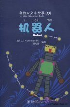 My Little Chinese Story Books (23) Robot (with 1 CD)
