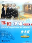 Affaires commerciales en Chine (1 Book + 1 CD-ROM)