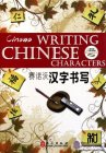 Cinowo Writing Chinese Characters-1BOOK + 1CD-ROM