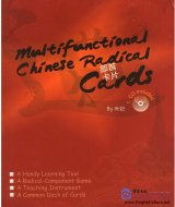 Multifunctional Chinese Radical Cards (1CD-Rom + 54 Cards)