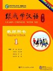 Learn Chinese with Me (2nd Edition) Vol 1: Teacher's Book