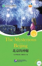 Friends: Chinese Graded Readers Level 6: The Mysterious Beijing (for adults)