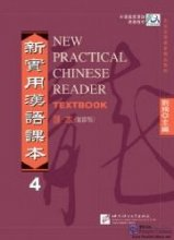 New Practical Chinese Reader (Traditional Chinese Edition) vol.4 Textbook
