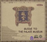 Painter's Tourist Map of Beijing: Guide to The Palace Museum