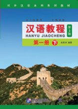 Chinese Course (3rd Edition) 1B (with MP3)