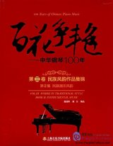 100 Years of Chinese Piano Music: Vol III Works in Traditional Style Book II Instrumental Music
