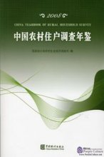China Yearbook of Rural Household Survey 2008