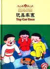Classical Playback of Dolphin Bilingual Children's Book: Toy Car Race