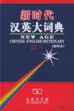 NEW AGE CHINESE-ENGLISH DICTIONARY (Abbreviation) (Edition Binding)