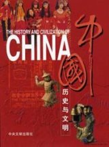 The History and Civilization of China