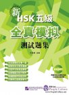 New HSK Level 5 Model Tests