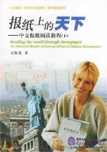 Reading the World Through Newspaper: An Advanced Reader of Current Affairs in Chinese Newspapers (Vol 2)