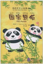My Little Chinese Story Books (25) The Panda (with 1 CD)