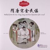 Ancient Chinese Ballads: Ballads from the Sui, Tang, Song and Kin Dynasties (581-1234)