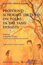A Classic Chinese Reader: Profound Scholars' Lectures on Poems in the Tang Dynasty